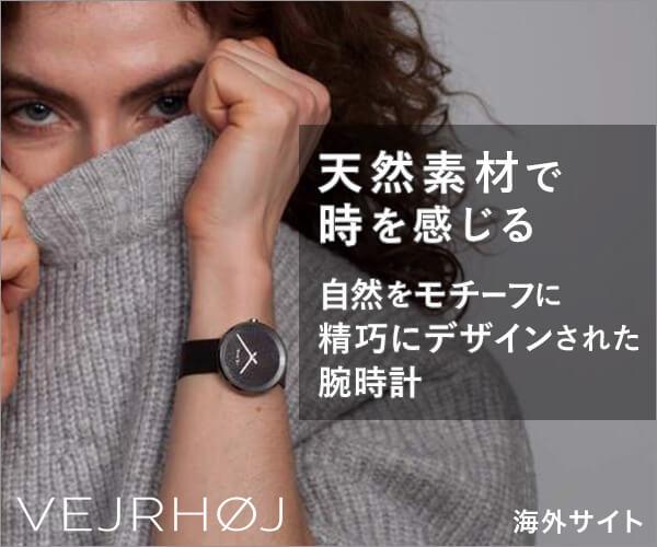天然素材で時を感じるシンプルかつユニークな木製腕時計【VEJRHOJ】のバナーデザイン