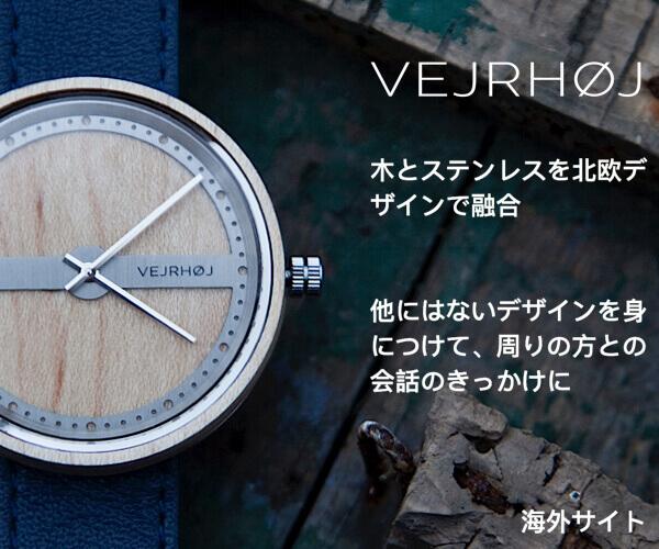デザイン王国デンマークからやって来た、シンプルかつユニークな木製腕時計【VEJRHOJ】のバナーデザイン