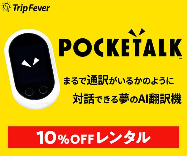 ポケトークwのレンタルサービス【TripFever】のバナーデザイン