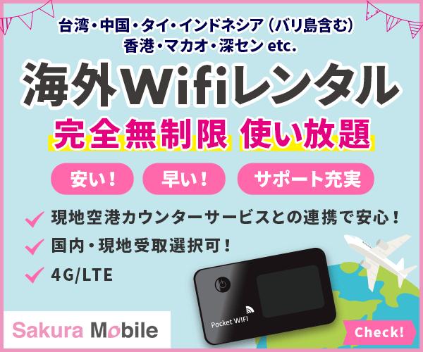 安い!簡単!便利!無制限で使える海外Wifi【SakuraMobile海外Wifi】のバナーデザイン