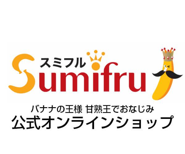 甘熟王でおなじみの【スミフル公式オンラインショップ】のバナーデザイン
