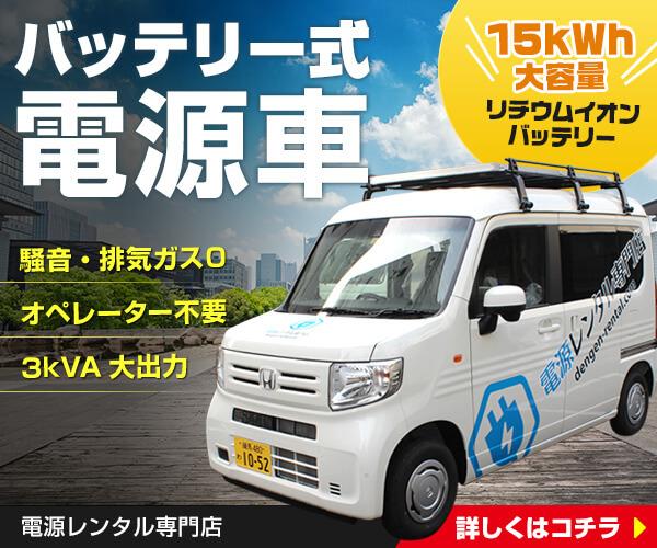 【唯一無二の存在】バッテリー式電源車レンタルサービス 背景ありのバナーデザイン