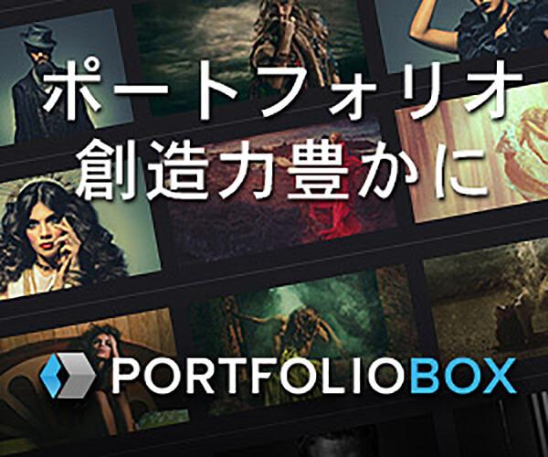 Eコマース、ブログなど管理する無料のオンラインポートフォリオ!【Portfoliobox】のバナーデザイン