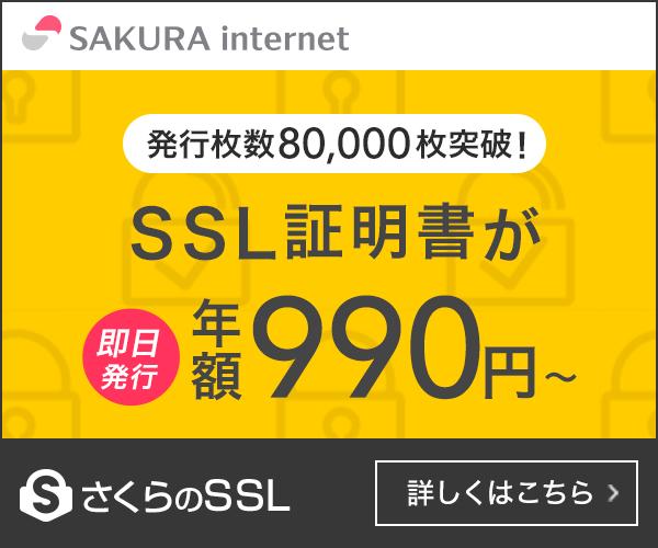 ご利用件数44万件突破!高速・安定・無料SSL付/さくらのレンタルサーバのバナーデザイン