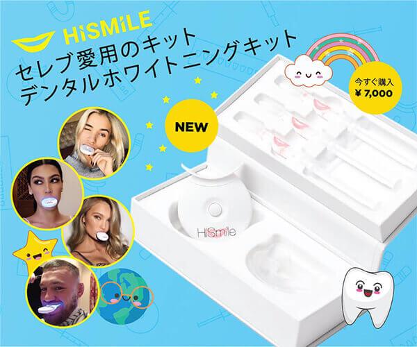 海外の有名雑誌やテレビ番組でも紹介されるデンタルホワイトニングキット【Hismile】のバナーデザイン