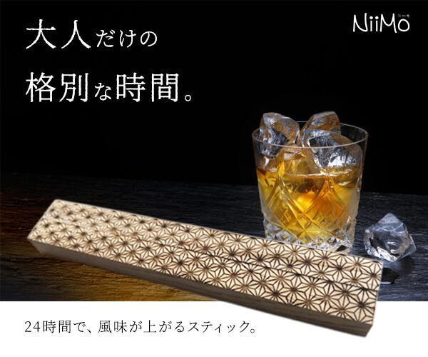 NiiMoが提案する家飲みスタイル【新潟ものづくり製造所】大人だけの格別の時間のバナーデザイン