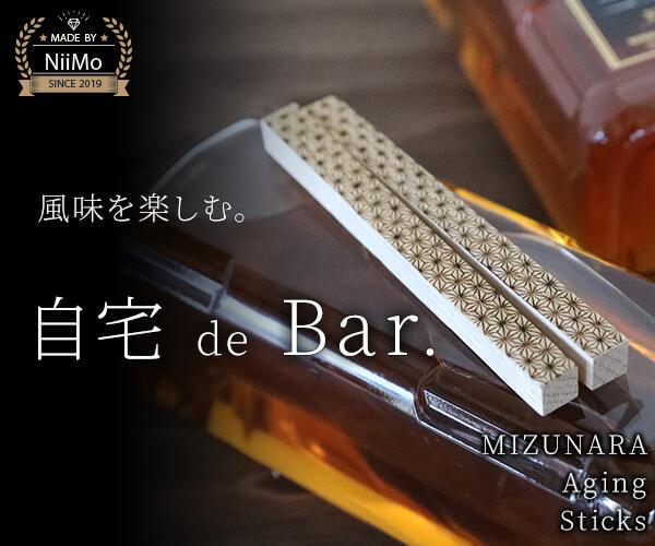 NiiMoが提案する家飲みスタイル【新潟ものづくり製造所】自宅 de barのバナーデザイン