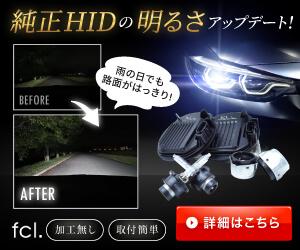車のライト 純正HIDパワーアップキットのバナーデザイン