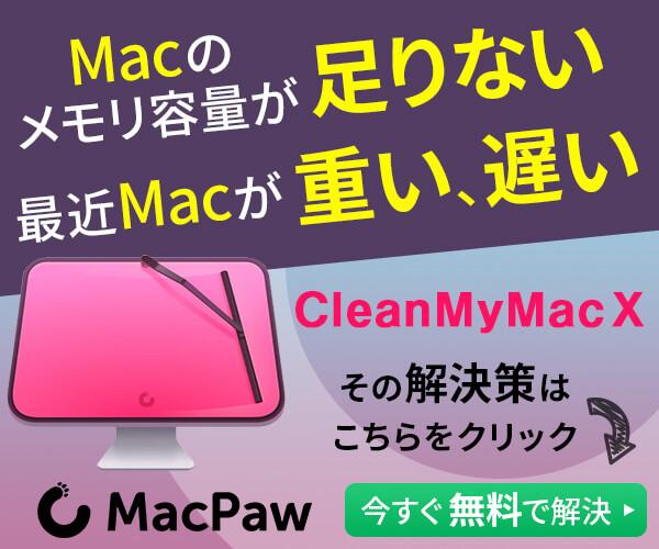 Mac向けメンテナンスソフト【CleanMyMac X】マックのメモリ容量のバナーデザイン