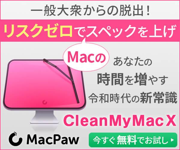 Mac向けメンテナンスソフト【CleanMyMac X】一般大衆からの脱出のバナーデザイン