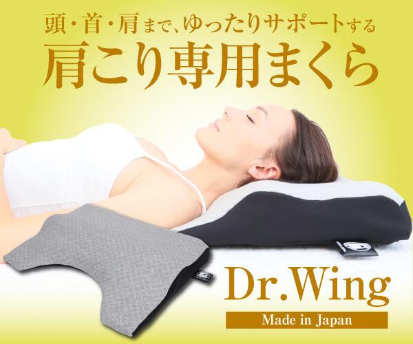 ゆったりサポートする肩こり専用まくら「Dr.Wing」(ドクターウィング)のバナーデザイン