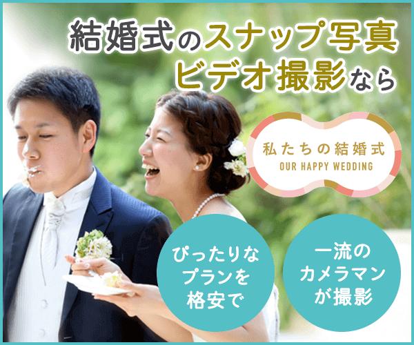 結婚式の持込みカメラマンなら【わたしたちの結婚式】のバナーデザイン