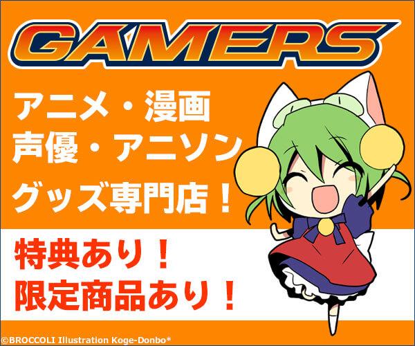アニメ、グッズ、ゲーム、声優、フィギュア販売のチェーンストア【ゲーマーズ】のバナーデザイン