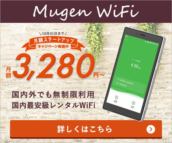 国内外でも無制限利用のwifi【Mugen WiFi】のバナーデザイン