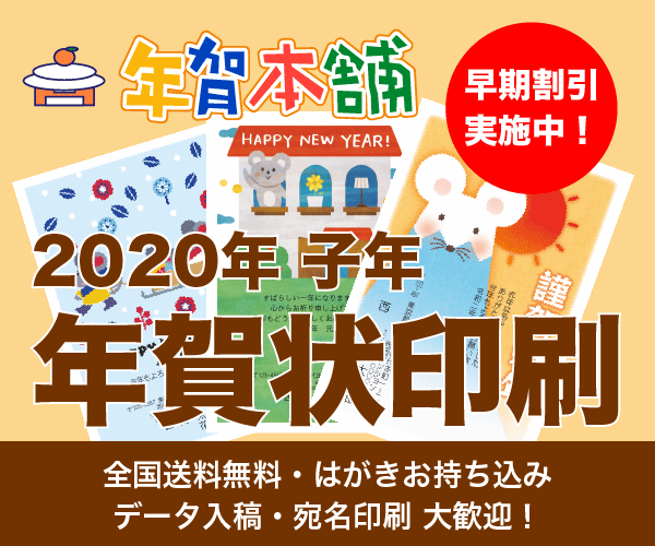 2020年子年年賀状印刷申し込み。1,200種類以上の年賀状デザイン【年賀本舗】のバナーデザイン