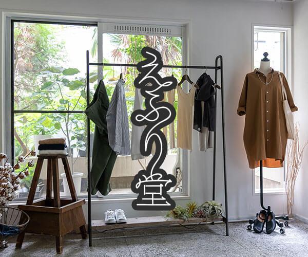 暮らしを豊かにする本物のお洋服を全国からセレクト【えふり堂】のバナーデザイン