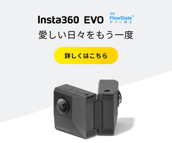SoftBank SELECTIONオンラインショップ Insta360 EVOのバナーデザイン