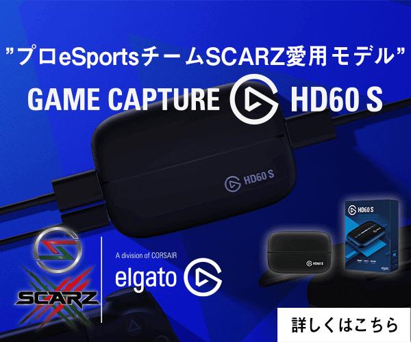 プロeSportsチームSCARZ愛用モデル HD60Sのバナーデザイン