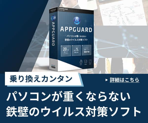 パソコンが重くならない鉄壁のウイルス対策ソフト【AppGuard(アップガード)】のバナーデザイン
