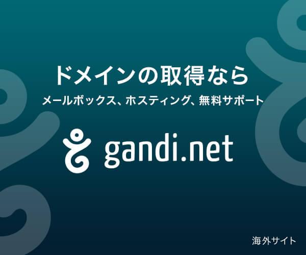 世界中から厚い信頼!ドメイン登録&ホスティングサービス【Gandi.net】のバナーデザイン