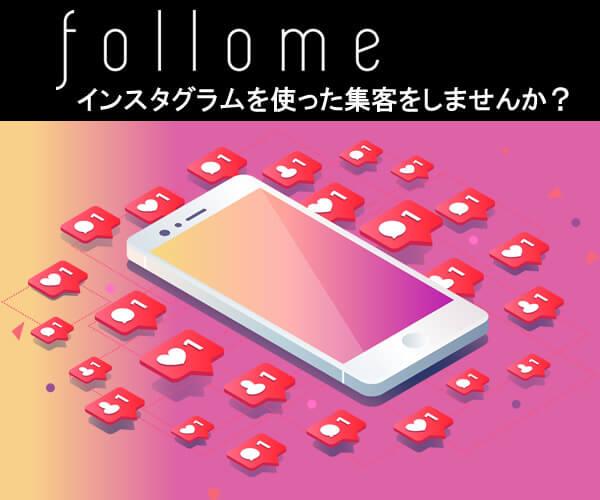 インスタグラムの集客・分析をするシステム【follome(フォロミー)】のバナーデザイン