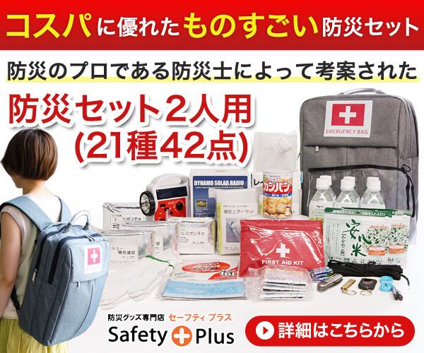 防災士監修の防災グッズ、防災セット、非常用持出袋等を販売【Safetyplus】のバナーデザイン