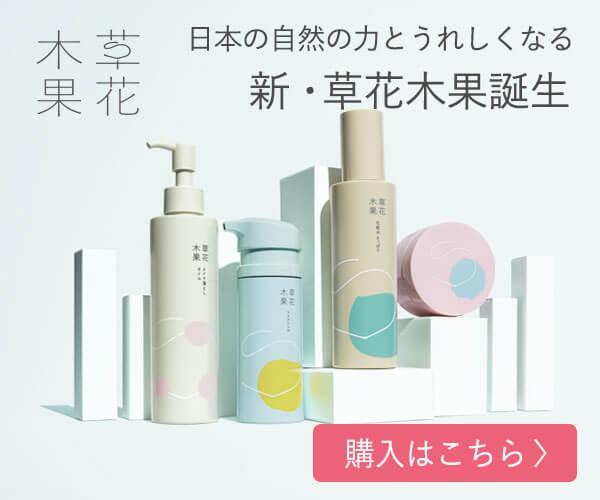 自然派化粧品ブランド【草花木果】のバナーデザイン
