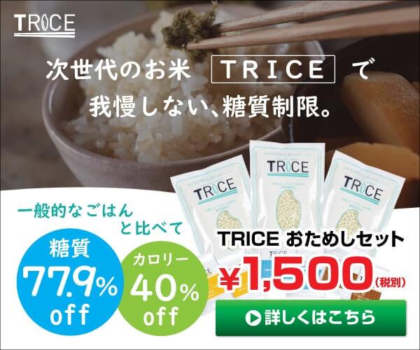 糖質77.9%OFFのnew rice+【TRICE】のバナーデザイン