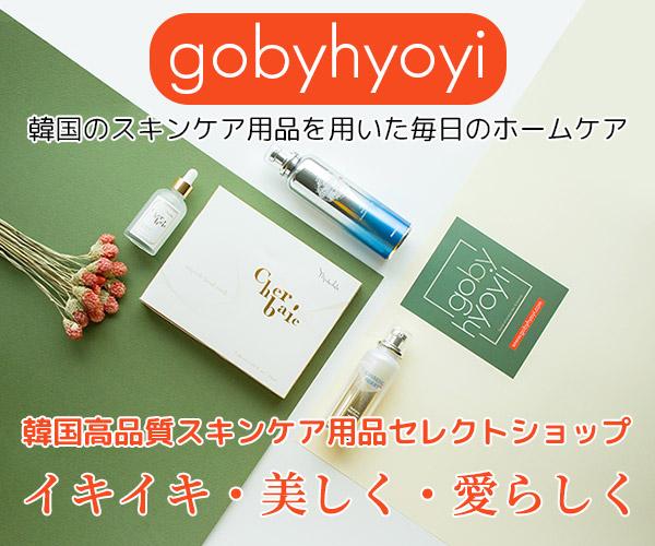 高品質スキンケアセレクト通販『gobyhyoyi』 SNSで話題の韓国化粧品だけを厳選!のバナーデザイン