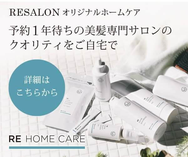 育毛美髪専門サロンRESALONのヘアケア【REHOMECARE】のバナーデザイン
