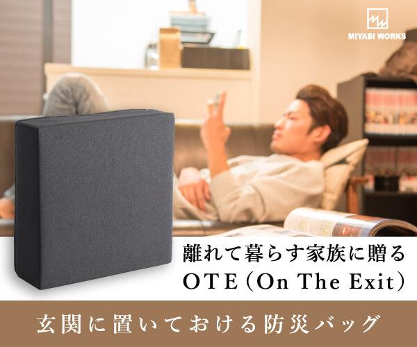 離れて暮らす家族に贈るOTE(On The Exit)のバナーデザイン