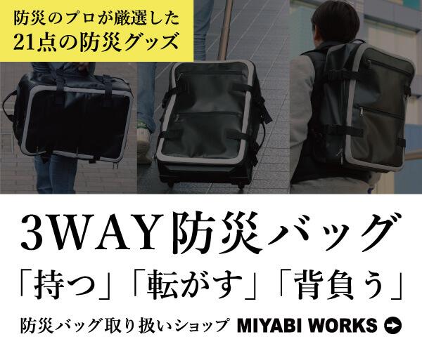 防災のプロが厳選した21点の防災グッズ「3WAY防災バッグ」のバナーデザイン