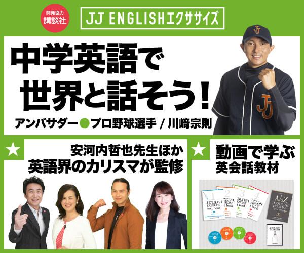 中学英語を使える英語に!動画で学ぶ英会話教材【JJ ENGLISHエクササイズ】のバナーデザイン