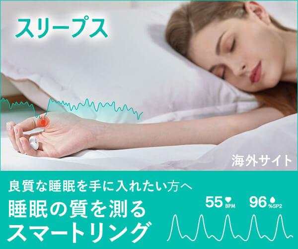 睡眠改善スマートリング!指輪をして寝るだけで【GO2SLEEP】のバナーデザイン