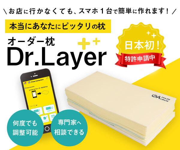 日本初!スマホひとつで最適な高さを計算 AI枕【Dr.Layer】のバナーデザイン