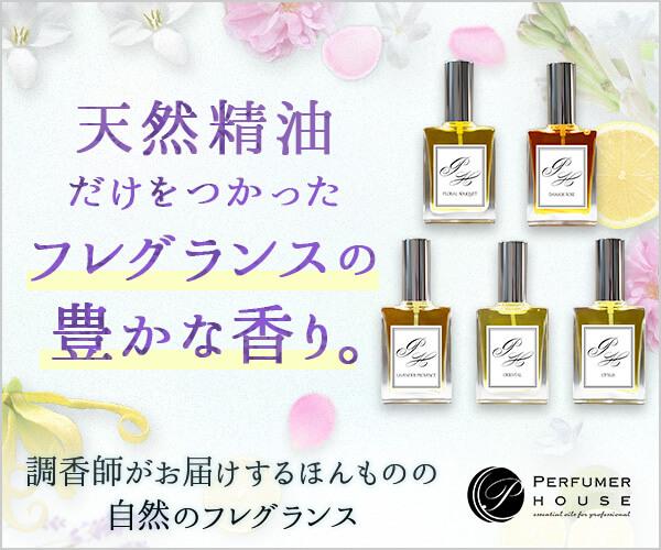 精油だけで作ったフレグランスの豊かな香りのバナーデザイン
