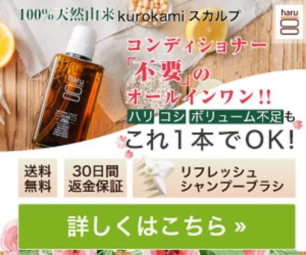 haru「kurokamiスカルプ」のバナーデザイン