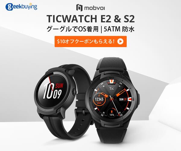 総合通販サイト【GeekBuying】 TICWATCH E2 & S2 グーグルでOS着用のバナーデザイン