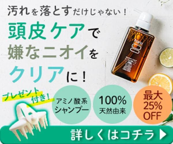 エイジングケアシャンプー haru「kurokamiスカルプ」のバナーデザイン