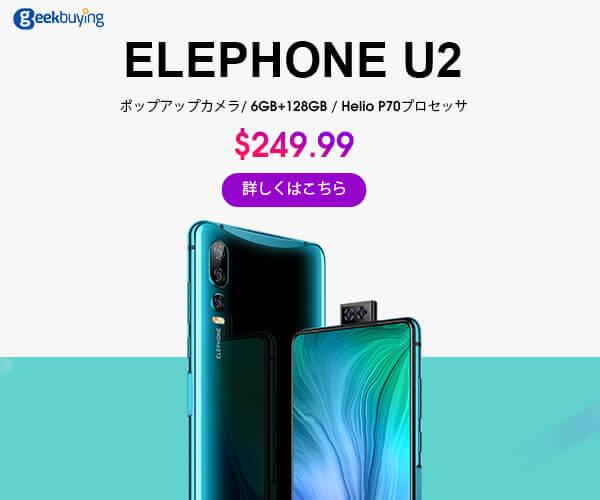 総合通販サイト【GeekBuying】ELEPHONE U2のバナーデザイン