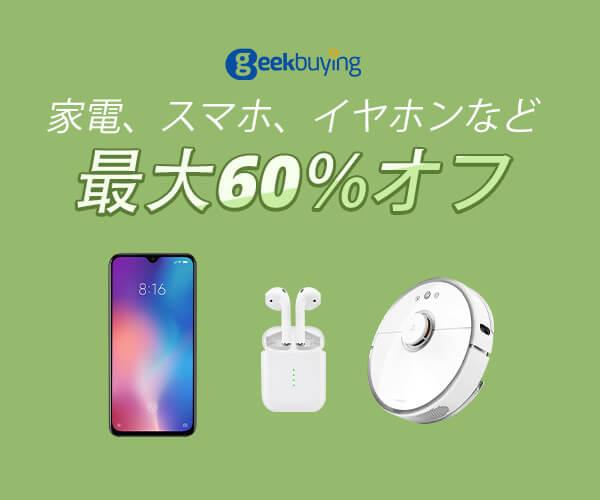 総合通販サイト【GeekBuying】家電、スマホ、イヤホンなど最大60%オフのバナーデザイン