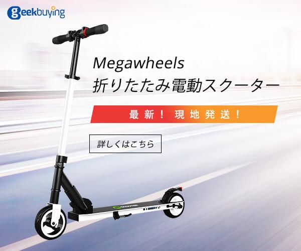 総合通販サイト【GeekBuying】 Megawheels 折りたたみ電動スクーターのバナーデザイン