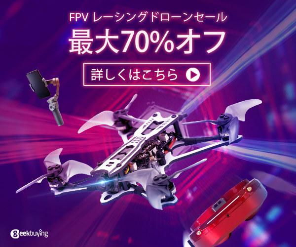 総合通販サイト【GeekBuying】FPVレーシングドローンセール 最大70%オフのバナーデザイン