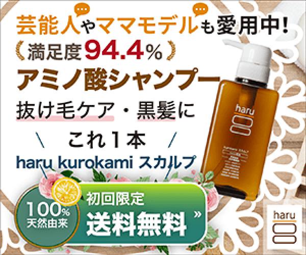 100%天然由来のエイジングケアシャンプー haru「kurokamiスカルプ」のバナーデザイン