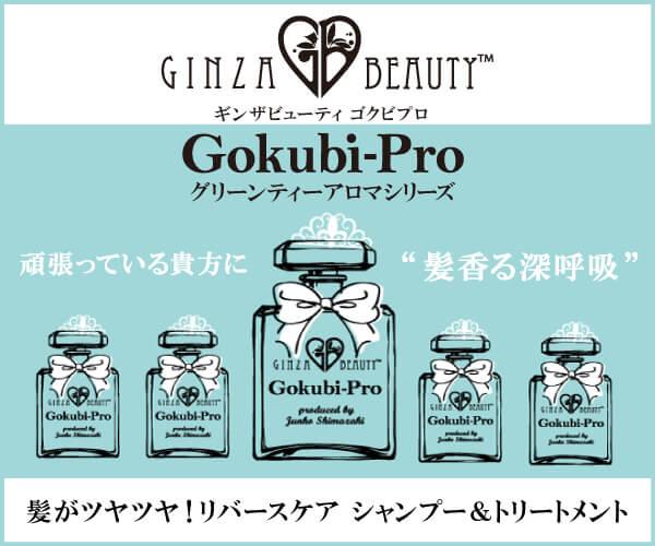 髪がツヤツヤ!リバースケア シャンプー&トリートメント【Gokubi-pro】のバナーデザイン