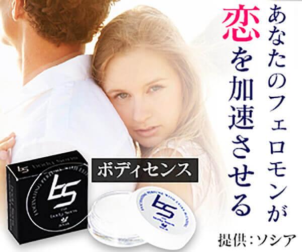 【93%の女性が「いい匂い」と回答!】男の練り香水「ボディセンス」のバナーデザイン