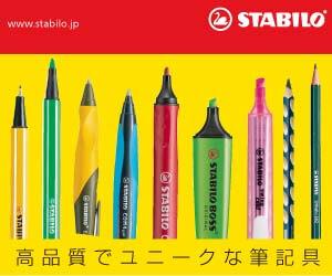 高品質でユニークな筆記具 STABILOのバナーデザイン