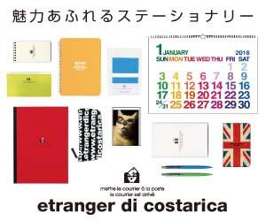 【エトランジェ・ディ・コスタリカ】魅力あふれるステーショナリーのバナーデザイン