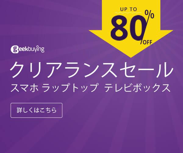 総合通販サイト【GeekBuying】クリアランスセールのバナーデザイン