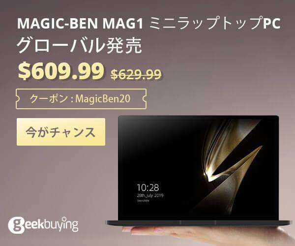 総合通販サイト【GeekBuying】MAGIC – BEN MAG1ミニラップトップPCのバナーデザイン